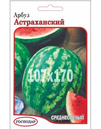 Астраханский (Г)