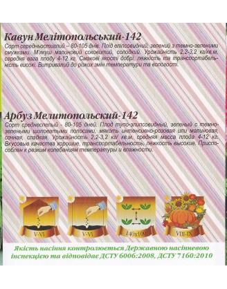 Мелитопольский-142