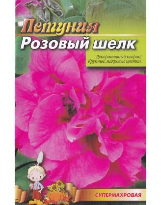 Петуния Розовый шелк