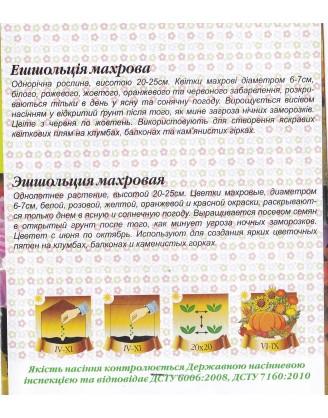 Эшшольция махровая