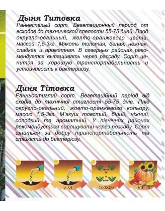 Титовка