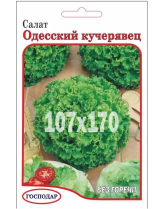 Одесский кучерявец (Г)