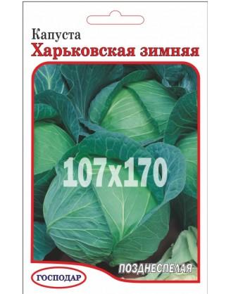 Харьковская зимняя (Г)