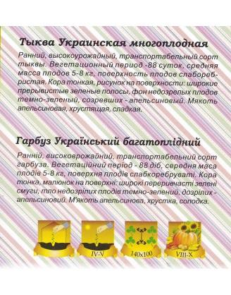 Украинская многопл.