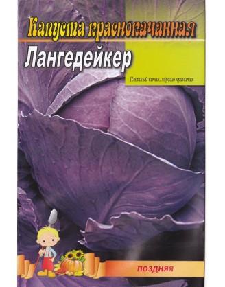 Краснокачанная Лангедейкер