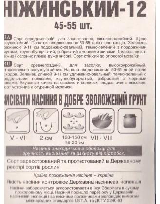 НЕЖИНСКИЙ-12