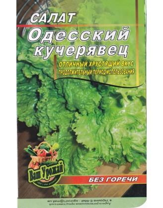 Салат Одеский Кучерявец