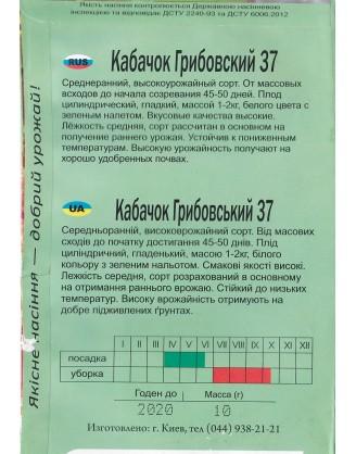 Грибовский 37