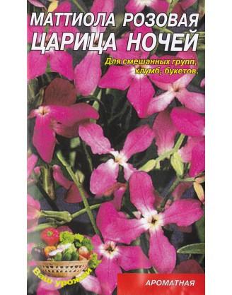 Маттиола Розовая