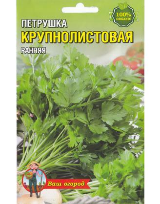 Петрушка Крупнолистовая